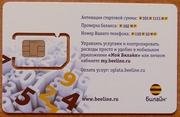 Билайн, Теле2, МТС, Мегафон. новые,  без переоформления от 2руб/шт если вы не в Минске доставка по РБ почтой